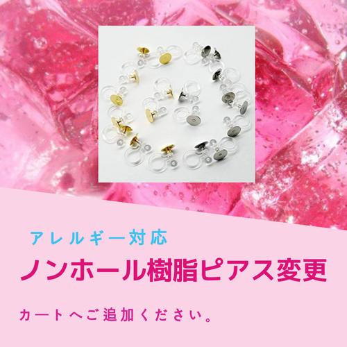 【変更】ノンホール樹脂ピアス(イヤリング)