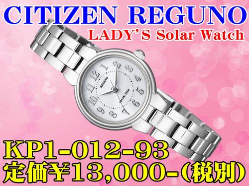 シチズン レグノ レディース ソーラー KP1-012-93 定価¥13,000-(税別)
