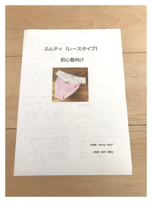 ふんティ(初心者向け) レジメ+サイズ別型紙