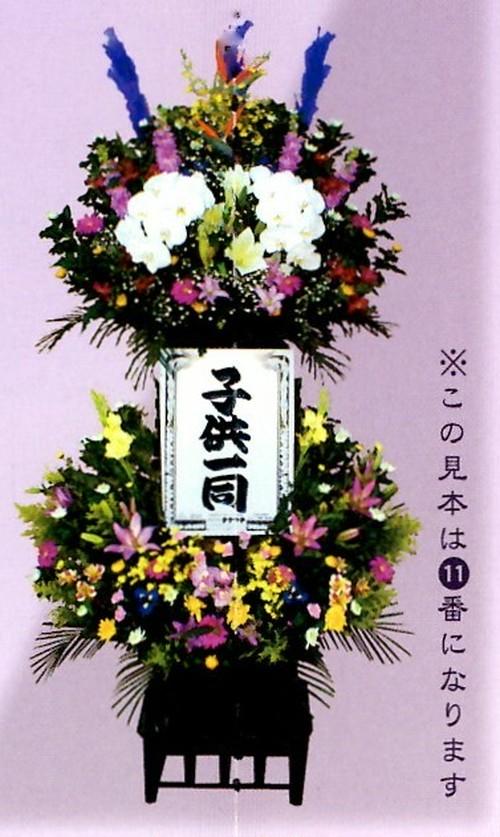 ⑪生花二段【一基】和花色入り※玖珠郡内限定