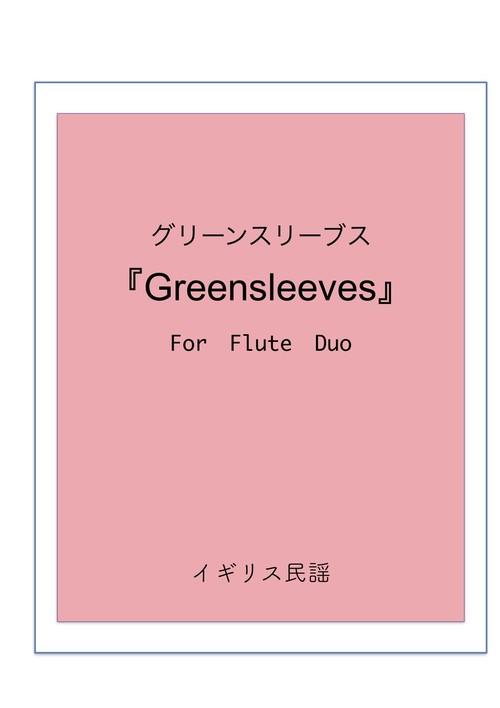 【フルート二重奏】グリーンスリーブス