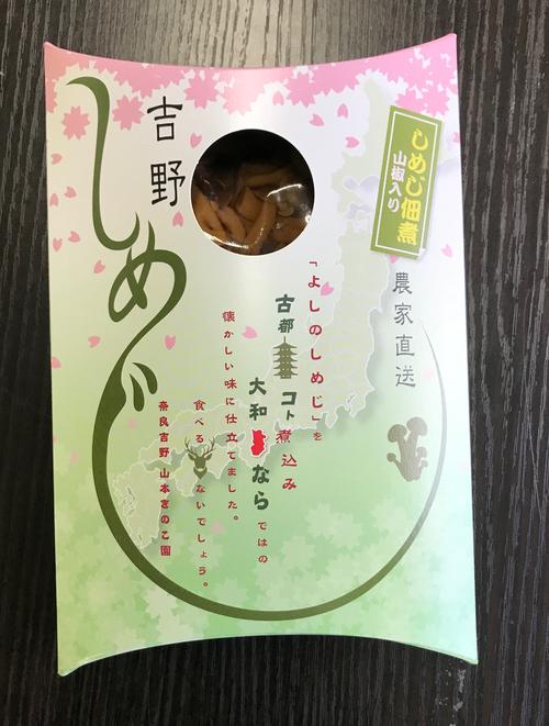 しめじの佃煮(山椒入り)(送料込)