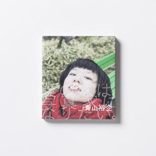【サイン本】青山裕企 31st:サイン入り写真文集『僕の妹は、写真家になりたい。』 Type-C