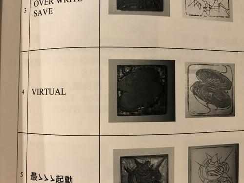 62たつこはん作品「VIRTUAL」カタログ4