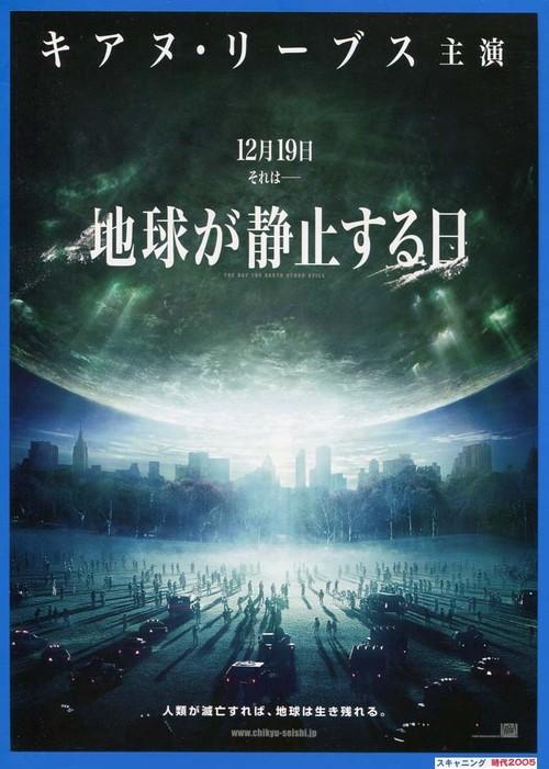 (1)地球が静止する日