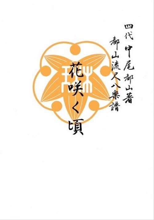 T32i334 花咲く頃(尺八/初代 山川園松/楽譜)