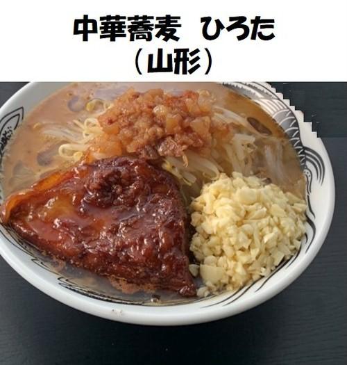 【3食入り】極中華蕎麦