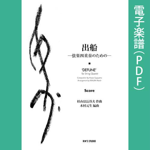 「出船」ー弦楽四重奏のためのー[電子楽譜]