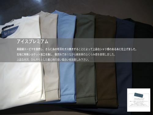 アイスプレミアムコットン:クルーネックシャツ