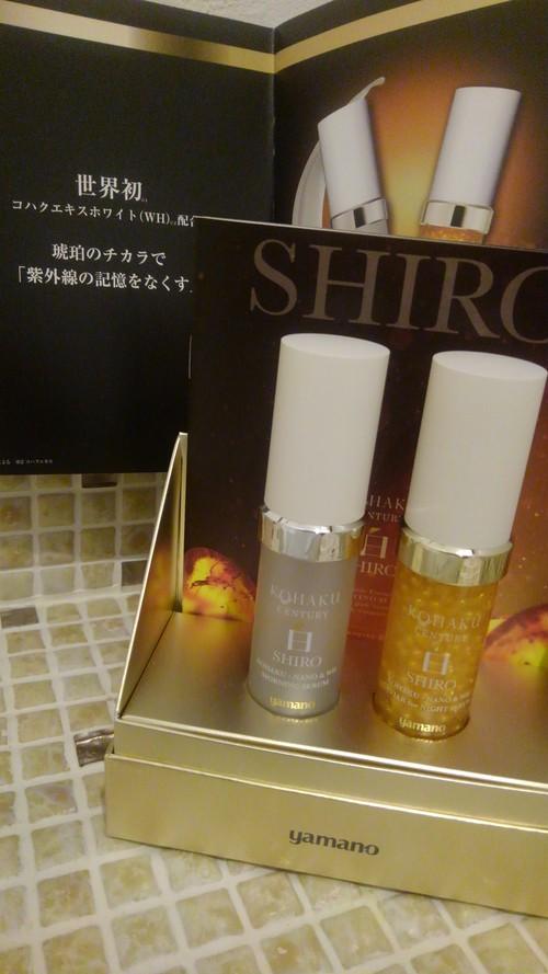 SHIRO朝夜 美容液