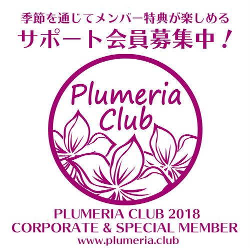 【特別協賛】Plumeria Club特別サポート会員の年会費(2018年)●メンバー証としてカッティングステッカーを発行●