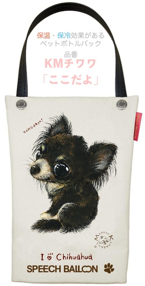 【全11種】「I ♡ PET」ペットボトルホルダー(ペットボトルバック)チワワ・柴犬・秋田犬・ダックスフンド・ミニチュアピンシャー・ヨークシャテリア