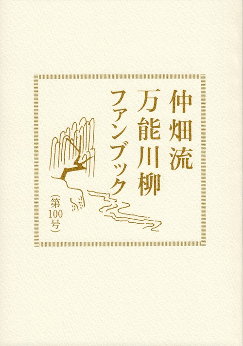 万能川柳ファンブック<第100号>