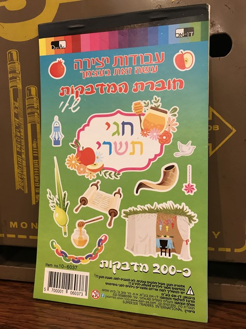 ユダヤ新年シールブック(シール約200枚)