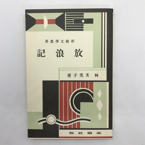 放浪記(精選名著復刻全集) / 林芙美子(著)