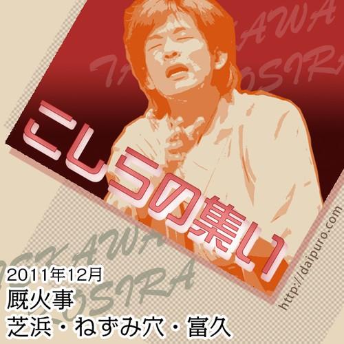 2011年12月2日 こしらの集い 厩火事・芝浜 ねずみ穴 富久