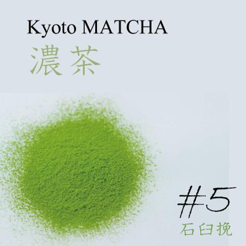 卸価格販売!製菓加工用・茶会のお抹茶に!謹製京都抹茶5号(お濃茶)100g