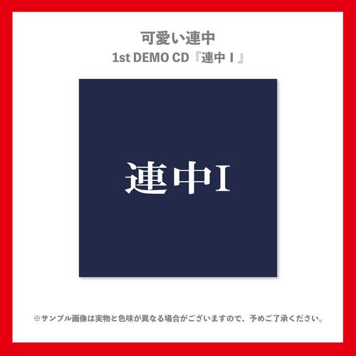 東名阪ツアー「連中I」デモCD
