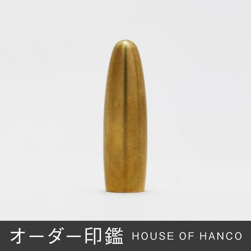 オーダー印鑑 HOUSE OF HANCO 真鍮マット[名字または名前]