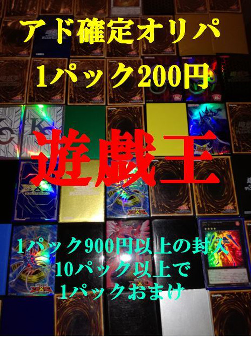 【遊戯王オリパ】爆アド夢オリパ 50パック用(200枚)