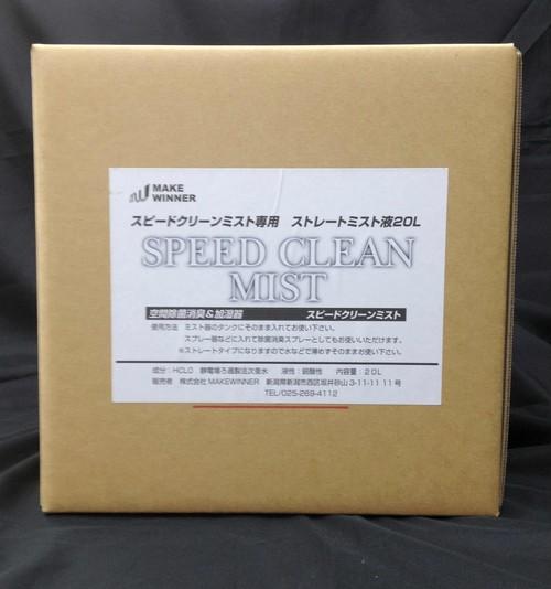 超音波噴霧器専用 空間除菌・消臭剤【スピードクリーンミスト液 20L】 送料無料