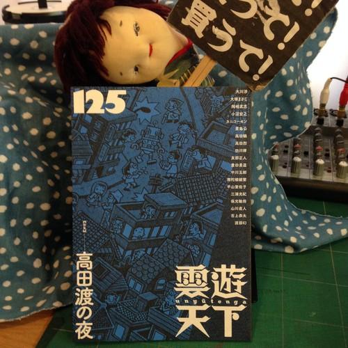 【雑誌】雲遊天下 125号
