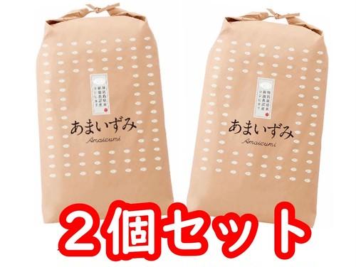 【玄米・白米2㎏セット】あまいずみ2㎏×2個
