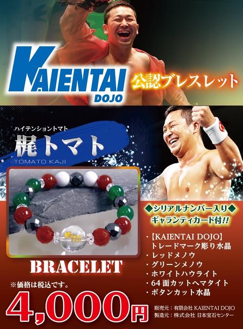 梶トマト選手(KAIENTAI DOJO)オフィシャルブレスレット