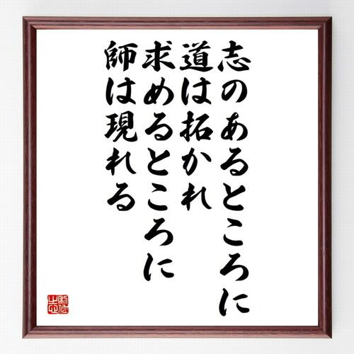 名言色紙『志のあるところに道は拓かれ、求めるところに師は現れる』額付き/受注後直筆/Z0192