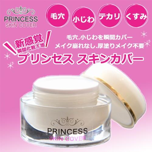 【PRINCESS】スキンカバー《約6ヵ月分》