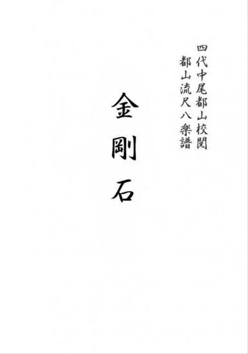 T32i155 金剛石(尺八/楯山検校/楽譜)