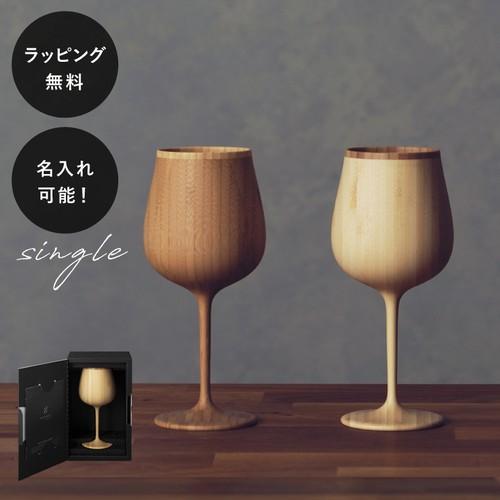名入れ 木製グラス リヴェレット RIVERET ブルゴーニュ <単品> rv-118