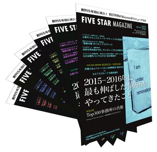 「FIVE STAR MAGAZINE」定期購読(1年間/6冊)