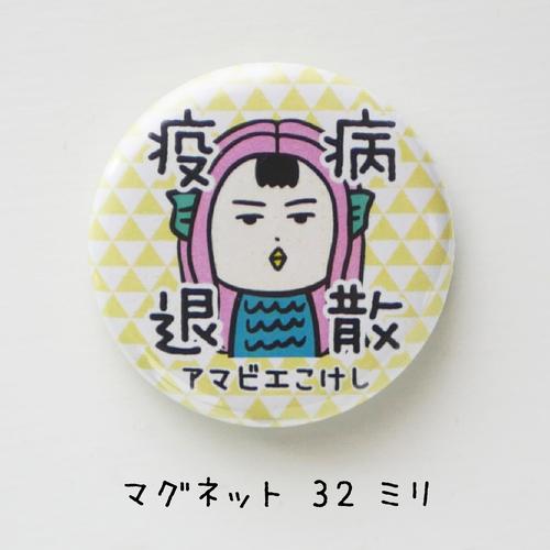 アマビエこけし マグネット(イエロー/32ミリ)
