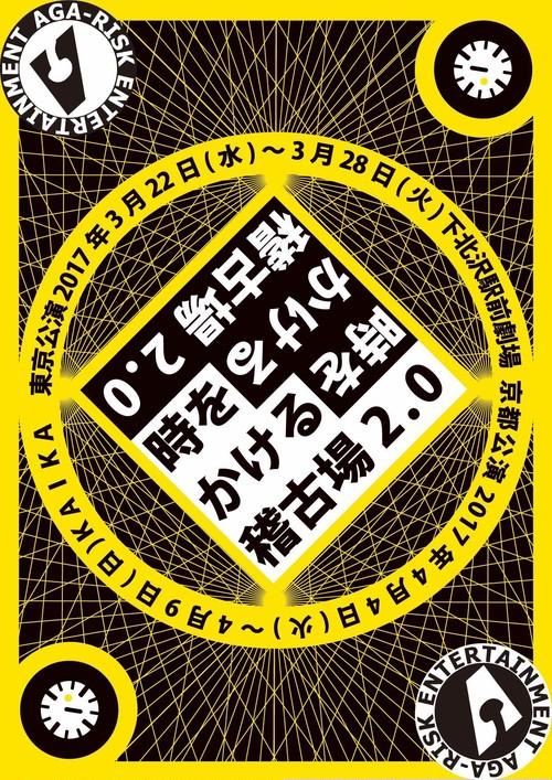 【新発売】DVD第23回公演『時をかける稽古場2.0』