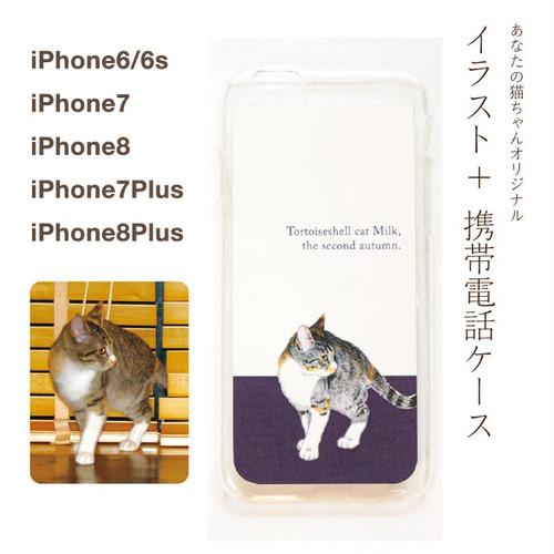 コピー:猫 イラスト iPhone ケース