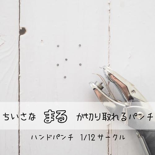 【ハンドパンチ】1/12サークル【2ミリの丸が切り取れるパンチ】