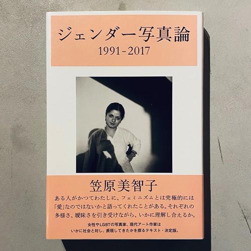 【新刊】ジェンダー写真論 1991-2017 | 笠原美智子