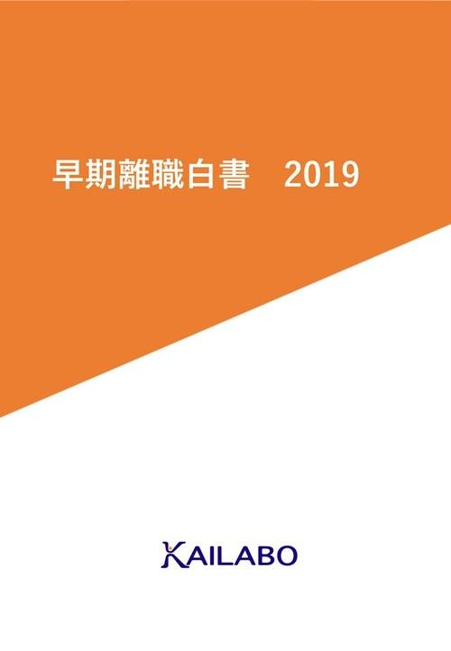早期離職白書2019(PDF版)