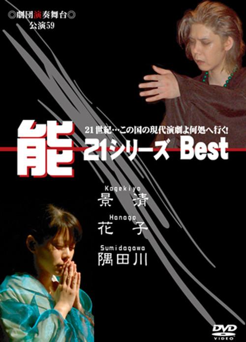 【DVD】公演59「能21シリーズBEST」