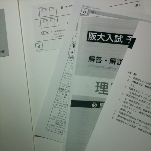 阪大入試予想問題集2016-2(理系数学1回分)