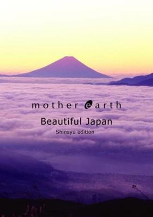 ZQME3002 Beautiful Japan Shinsyu edition(ヒーリング/DVD)