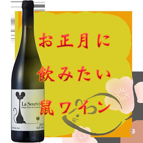 [2020年 ねずみ年 干支] ラ・スリシエール La Souricière 2016 赤ワイン フランス