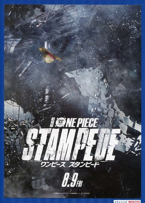 (1) ONE PIECE STAMPEDE ワンピース スタンピード