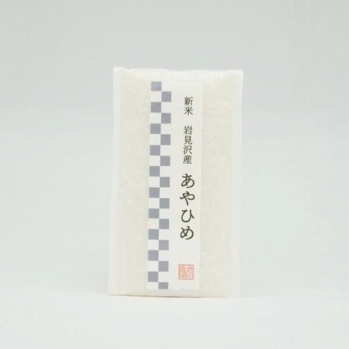 北海道岩見沢産 新米「あやひめ」1㎏【倉田農場】