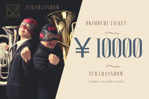 お気持ちチケット(楽譜PDFデータ)10,000円