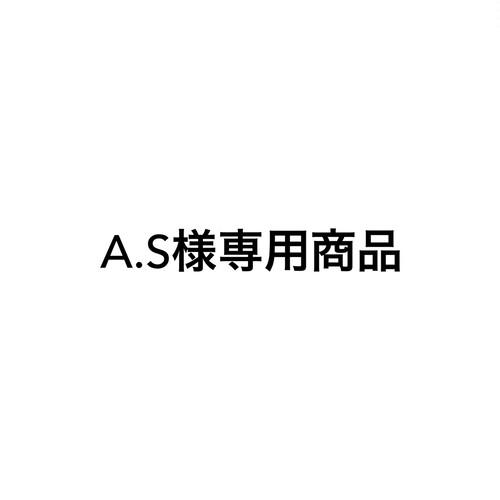 A.S様専用商品