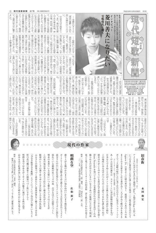 現代短歌新聞 2017年10月号