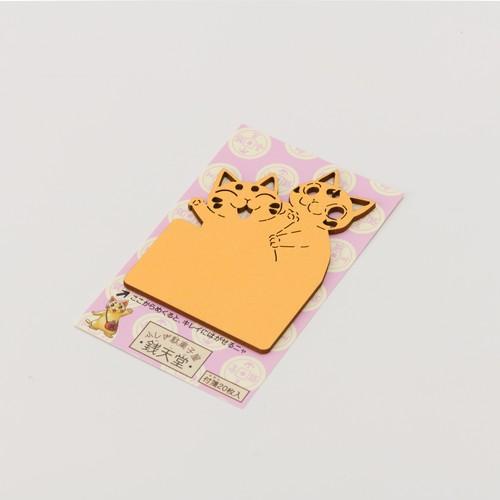 SMRGS066_レーザー付箋紙 金の招き猫 ふしぎ駄菓子屋銭天堂