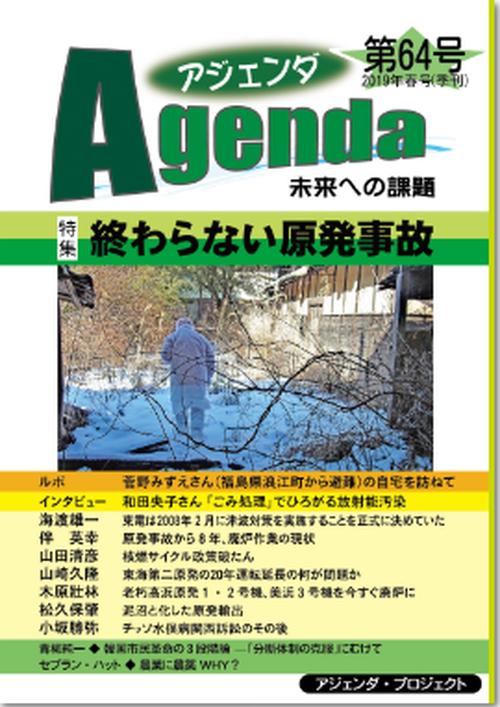 アジェンダ第64号(特集:終わらない原発事故)